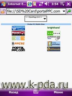 PortalPPC_Startpage.2.2 программа для кпк и коммуникаторов